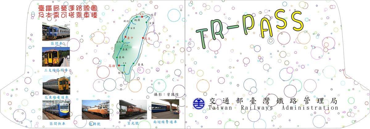 【TR-PASS 台灣環島週遊票】