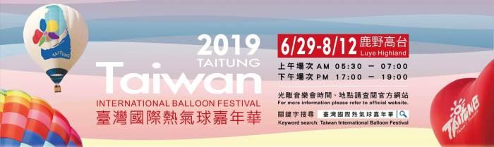 2019熱氣球嘉年華