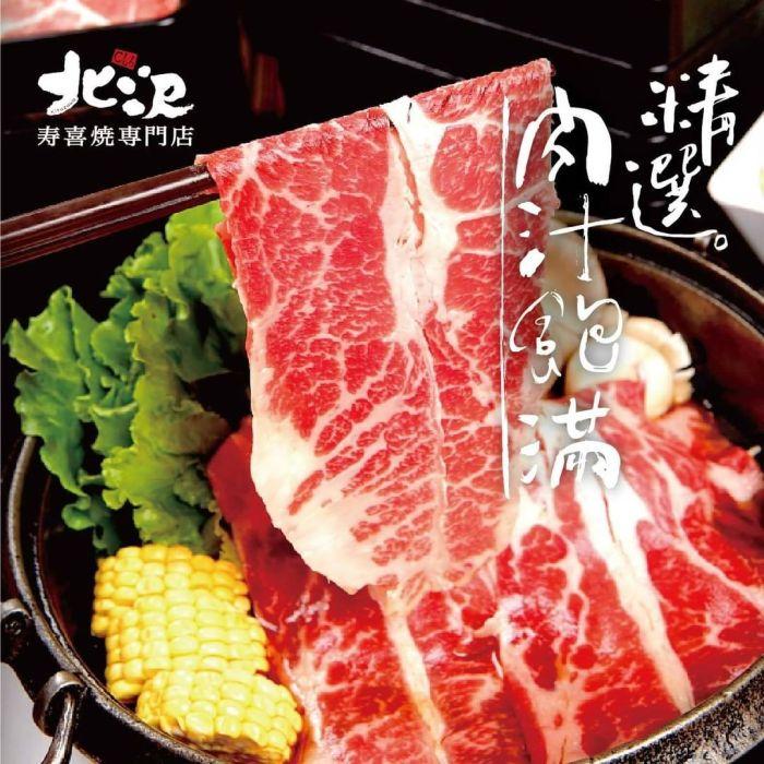 北澤壽喜燒專賣店