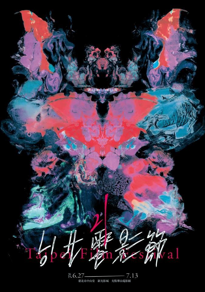 台北電影節