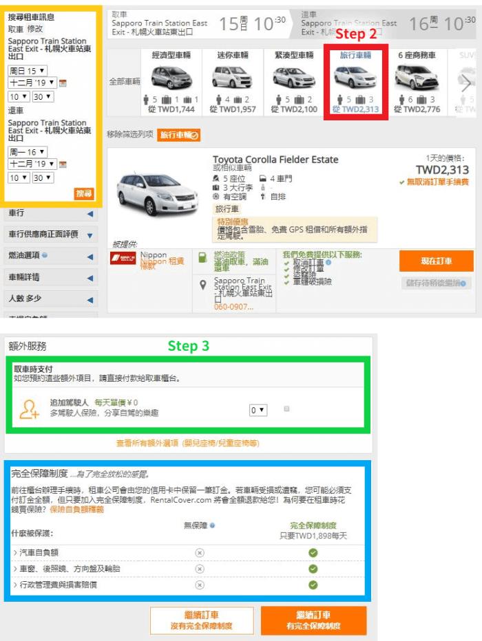日本租車 step2、3