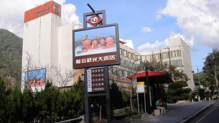 台中谷關龍谷觀光飯店