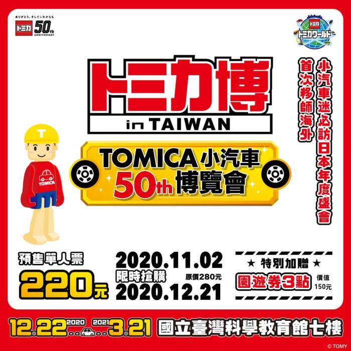 TOMICA小汽車50週年博覽會(2020/12/22-2021/3/21)