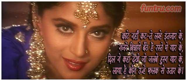 Hum Aapke Hain Kaun Movie Shayari