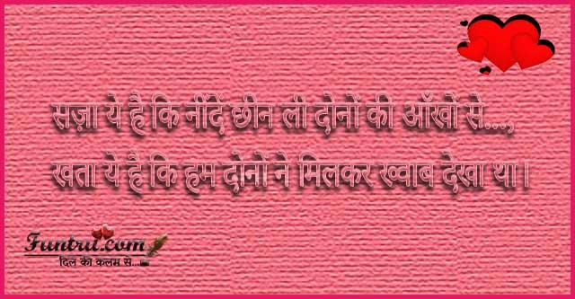 Hindi Khata Shayari - Khata Ye Hai