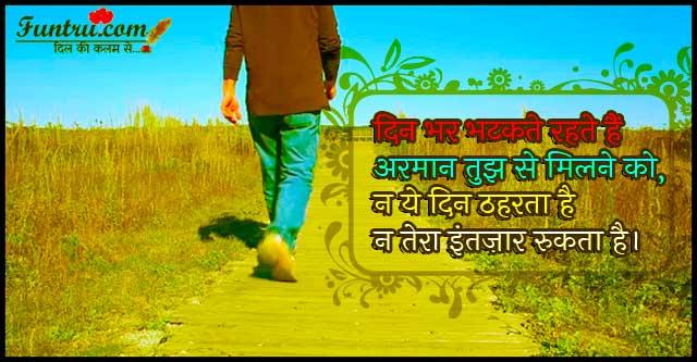 Na Intezar Rukta Hai Shayari