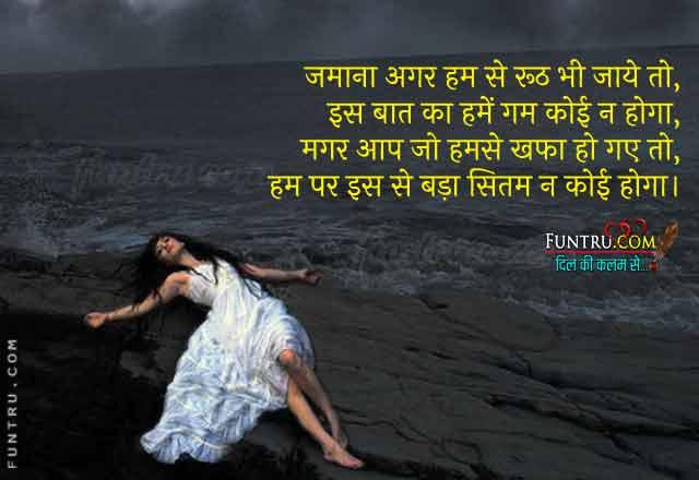 Khafa Hindi Shayari Aap Khafa Ho Gaye