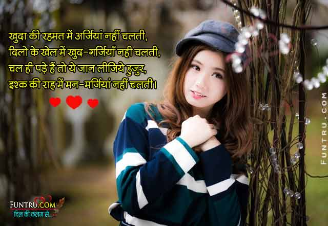 Ishq Ki Raah Me - Ishq Shayari For Girlfriend