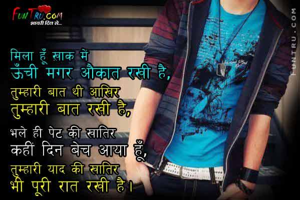 Unchi Aukaat Rakhi Hai Attitude Shayari