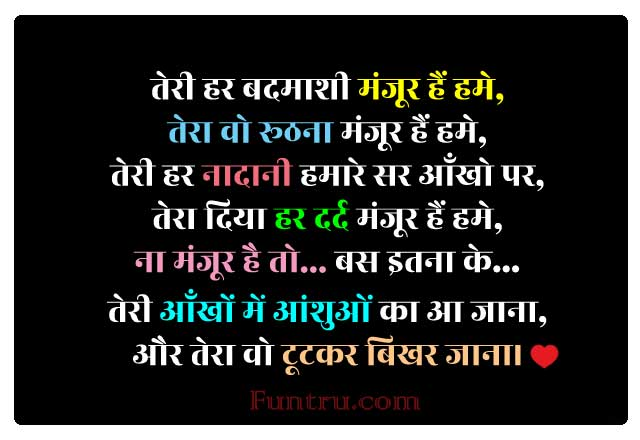 heart touching lines in
