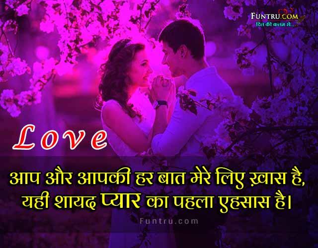 best love shayari romantic