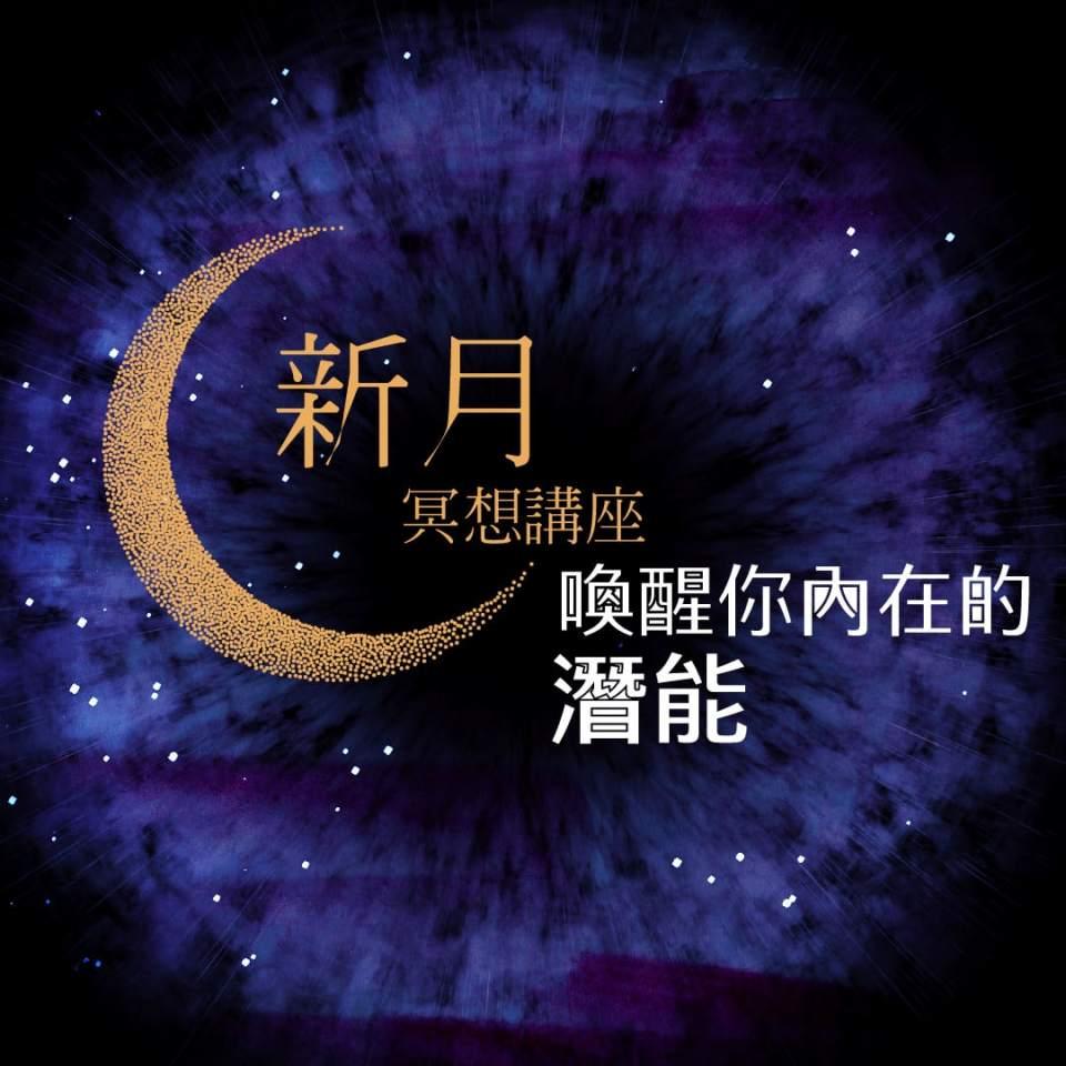 202101FYHHA New Moon Meditation Line Ig