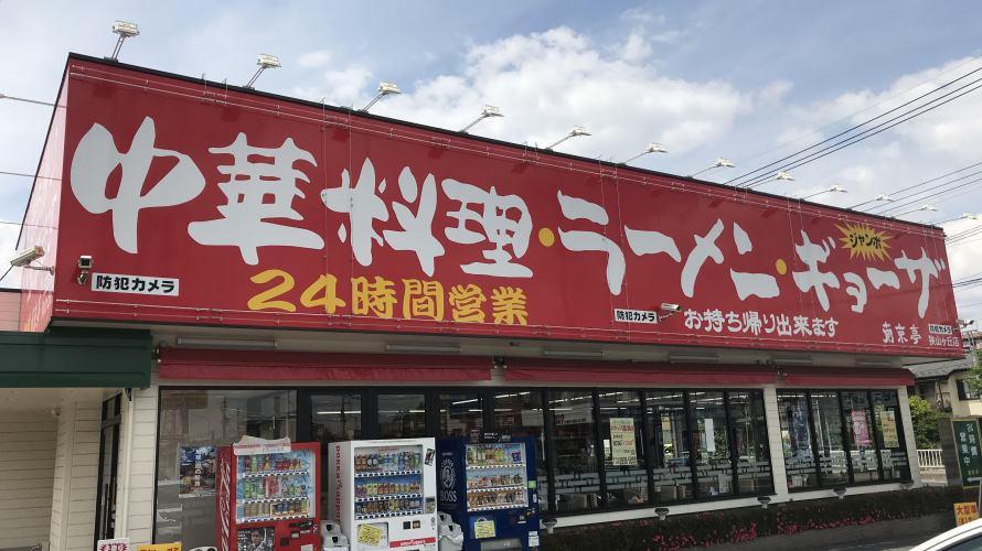 成長中の中華料理屋・南京亭が熱い!