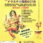 福岡在住のインド人たちによる手作りイベント!ナマステ福岡2018