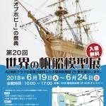「キングオブホビー」の祭典!第20回世界の帆船模型展