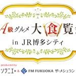 ソワニエ+&ザ・メシュラン プロデュース A級グルメ大食覧会2018 in JR博多シティ