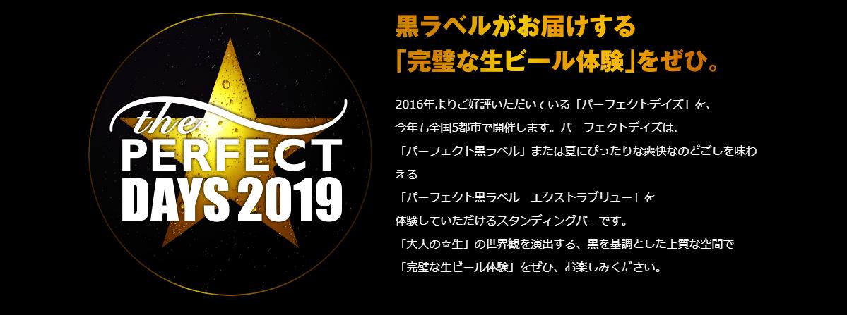 サッポロ生ビール黒ラベルTHE PERFECT DAYS 2019