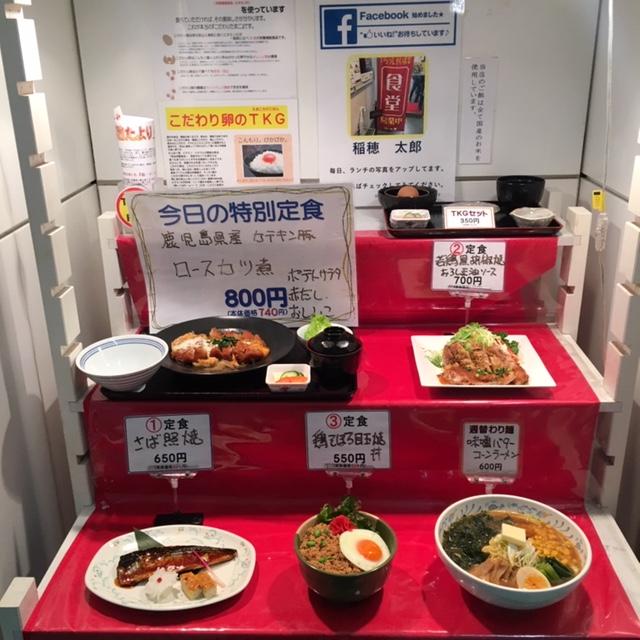 羽田空港国際線ターミナルCIQ棟食堂