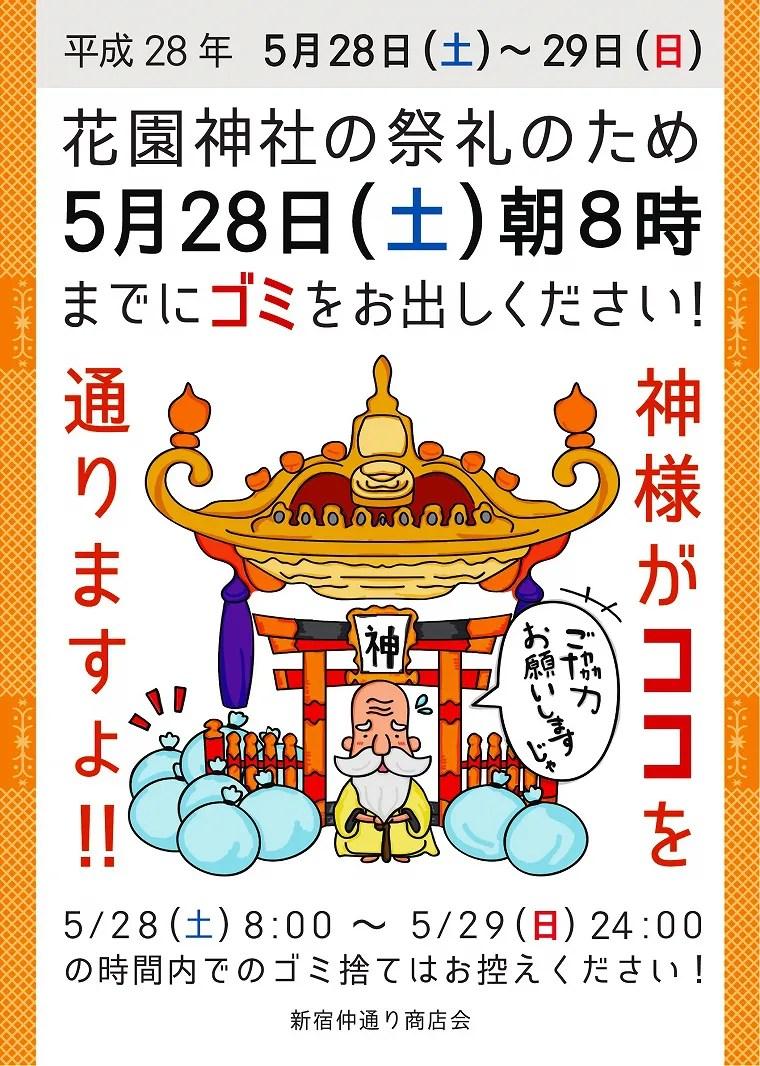 【A4】祭礼用ゴミ捨て防止ポスター