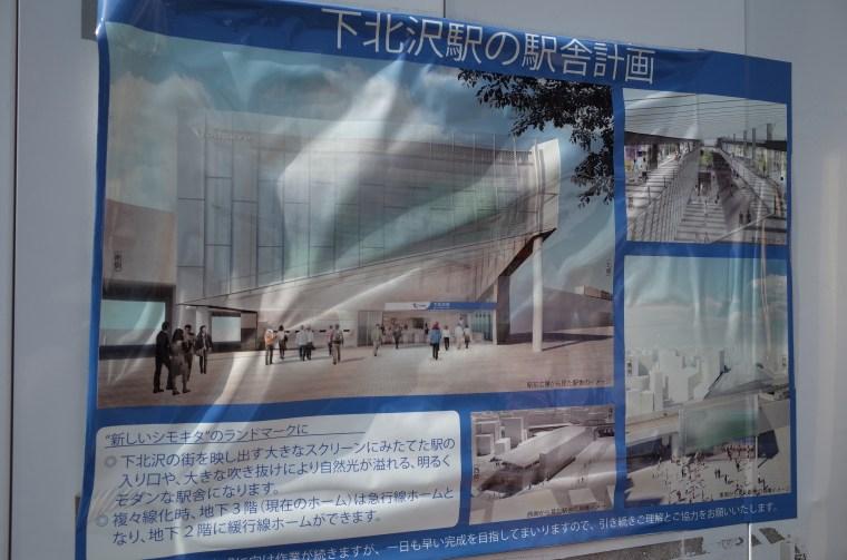 東急下北沢駅の駅舎リニューアル完成図ポスター