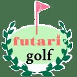 ふたりゴルフ