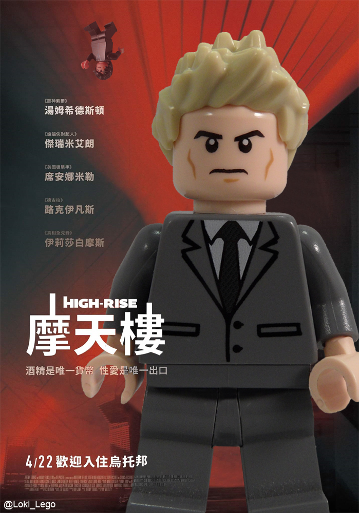 high-rise-taiwan-poster
