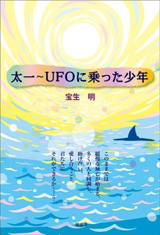 太一〜UFOに乗った少年