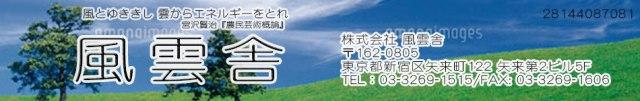 banner_fuun-sha-28144087081-1