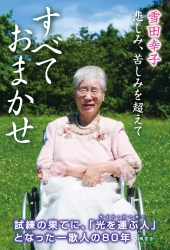 book201507_omakase