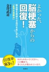 book201705_noukousokukaifuku