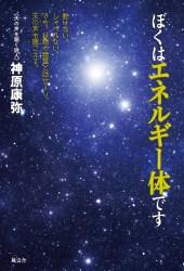 book201803_energy