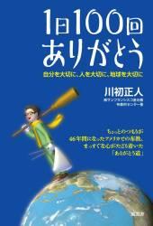 book201808_1nichi100kaiarigatou