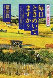 book201610_mainichi