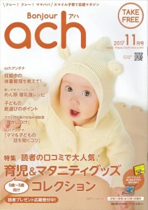 ach_表紙