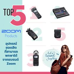 5 อุปกรณ์ยอดฮิต ที่สามารถพกพาได้จากแบรนด์ Zoom