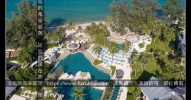 【飯店/普吉】Outrigger Laguna Phuket Beach Resort ( 飯店轉售 / 改名為 SAii Laguna Phuket )