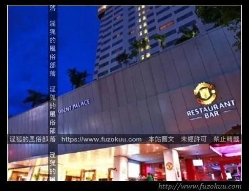【飯店/曼谷】President Palace ( 飯店轉售 / 改為 Mercure 集團旗下飯店 ) – 淫狐的風俗部落