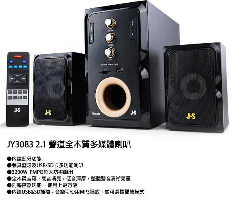 SH 藍芽喇叭 JS JY3083 2.1 黑 喇叭 駿太電腦3C批發經銷網