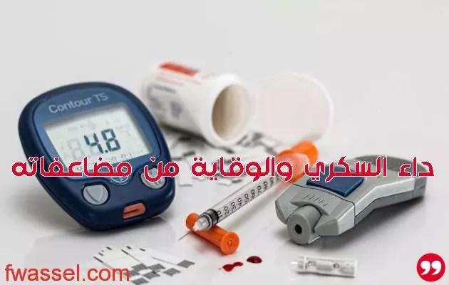 داء السكري والوقاية من مضاعفاته