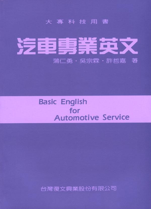 汽車群/汽車專業英文-復文圖書有限公司
