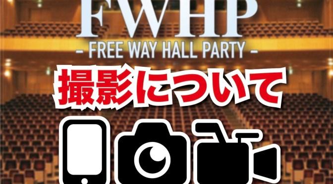FWHP 当日の撮影について