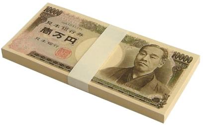 100万円で豪遊