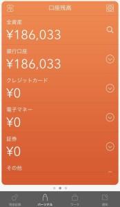 総資産18万円のニートやが株始めるにはどうしたらええんや?