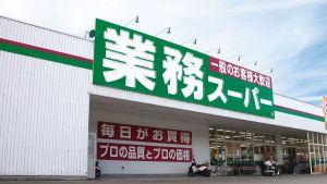 神戸物産の「業務スーパー」って行ったことある?目利き力があると安価で良質な食品が手に入るらしい。