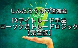 shintaroufx01
