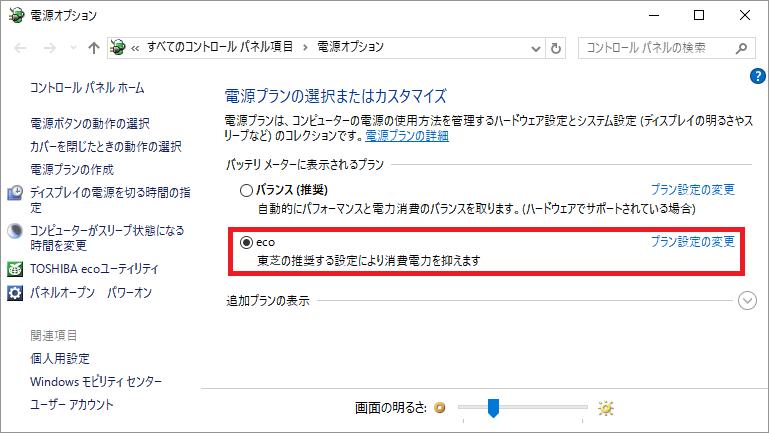 2016-11-03-windows10-powersettings_2_