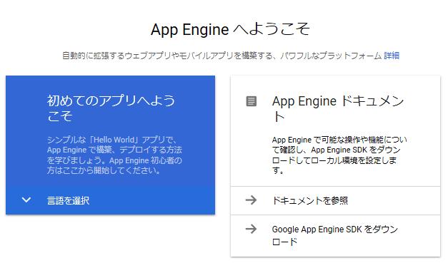 AppEngne_welcomeMessage