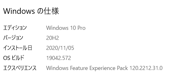 [ICT] Windows 10 May 2020 Update が必要な環境へ