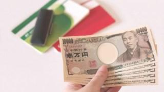 利用する前に知っておこう!クレジットカード現金化以外で簡単に即日でお金を作る方法まとめ