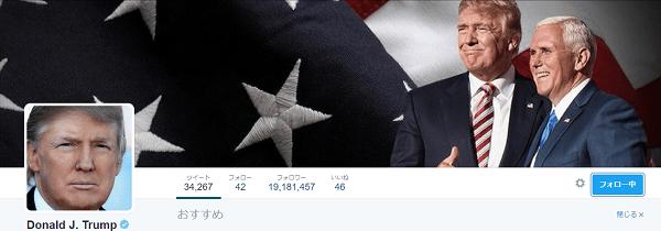 トランプ大統領ツイッター